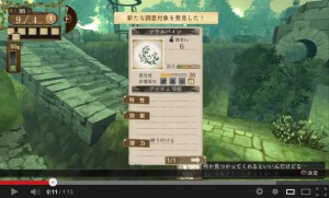 エスロジプレイ動画3-1