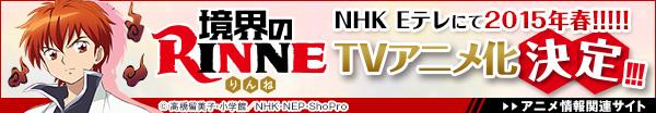 2015-03-05 rinne_o