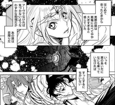 星界の紋章第13話 01
