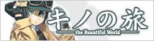 キノの旅 公式サイト