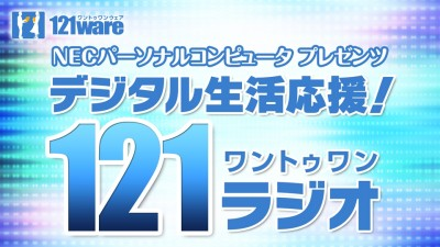 NECパーソナルコンピュータプレゼンツ デジタル生活応援!121ラジオ