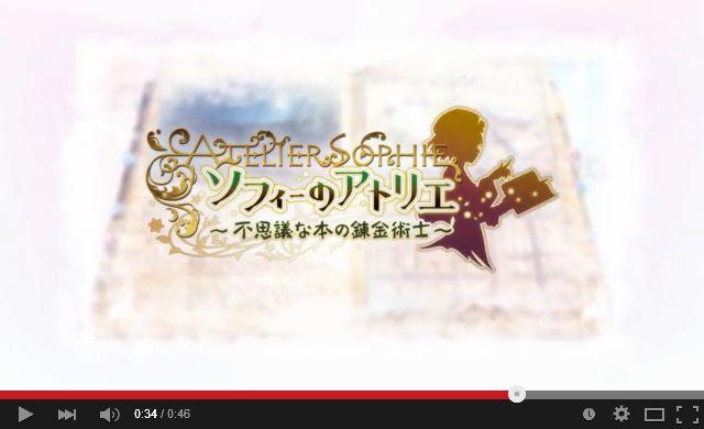 ソフィーのアトリエ ティザームービー 04