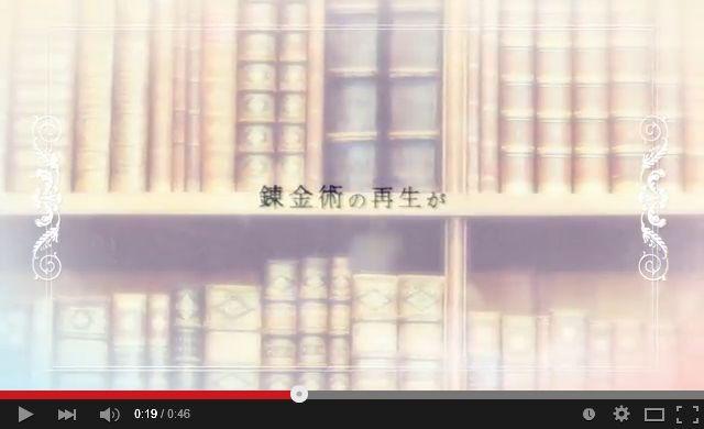ソフィーのアトリエ ティザームービー 02
