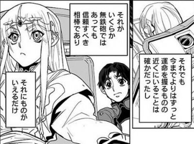 星界の紋章第14話 02