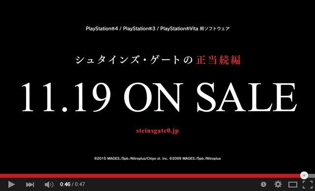 シュタゲ0 発売日告知トレイラー 05