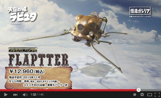 想造ガレリア フラップター PV 06