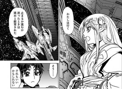 星界の紋章 第15話 02