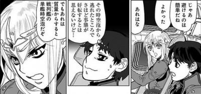 星界の紋章 第15話 05