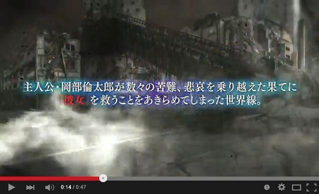 シュタゲ0 発売日告知トレイラー 01