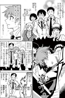 天使とアクト!!① 04