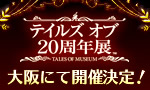 TO20周年展