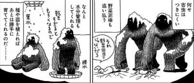 ダンジョン飯2 02