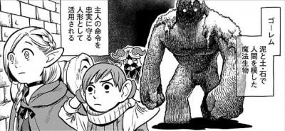 ダンジョン飯2 01