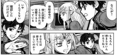 星界の紋章16話 01