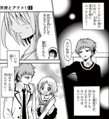 天使とアクト!3 03