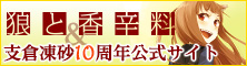 支倉凍砂10周年公式サイト