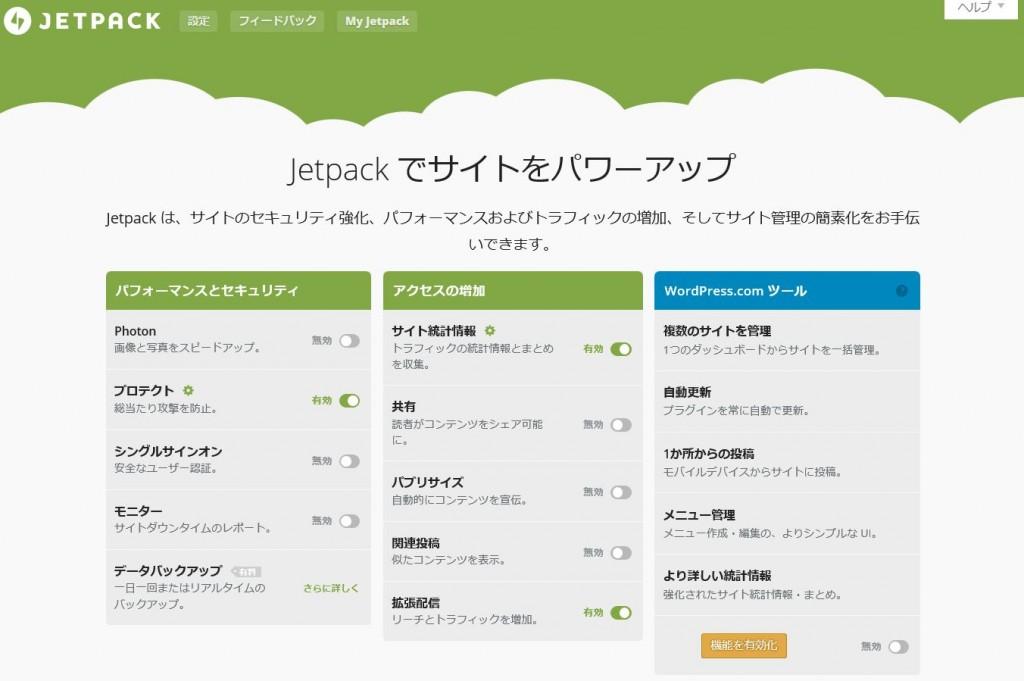 Jetpack日本語化