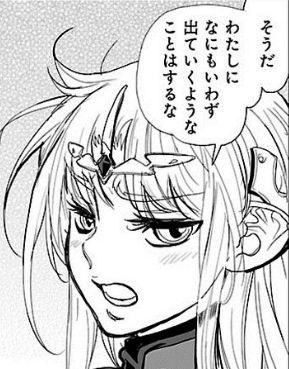 星界の紋章18②