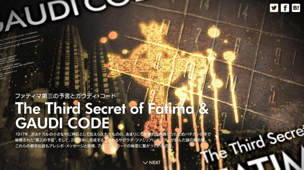 ファティマ第三の予言とガウディ・コード