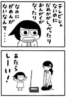 たばたちゃん派4①
