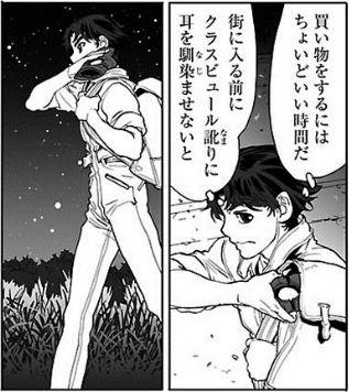 星界の紋章19②