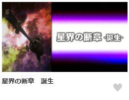 星界の紋章断章