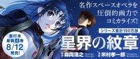 星界の紋章(COMIC メテオ)