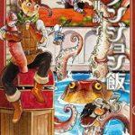 【コミック】ダンジョン飯 3 レビュー