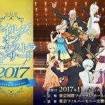 テイルズ オブ オーケストラ コンサート 2018 開催決定(今さら