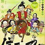【DVD】信長の忍び レビュー