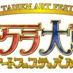 サクラ大戦 アートフェスティバル2017 開催決定