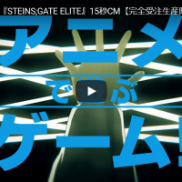 STEINS;GATE ELITE 発売日決定! 超豪華特典の付いた完全受注生産限定版の予約締め切り迫る!