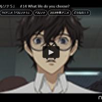【アニメ】ペルソナ5 #14 What life do you choose? レビュー