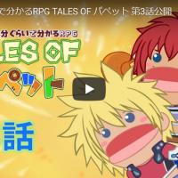 【アニメ】TALES OF パペット 第3話「テイルズ オブ エターニア」 レビュー