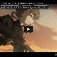 【アニメ】シュタインズゲート ゼロ 第23話 無限遠点のアークライト レビュー