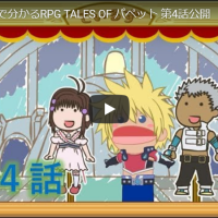 【アニメ】TALES OF パペット 第4話「テイルズ オブ デスティニー2」 レビュー