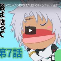 【アニメ】TALES OF パペット 第7話「テイルズ オブ レジェンディア」 レビュー
