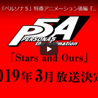 P5A 特番後編「Stars and Ours」 3月23日に放送決定