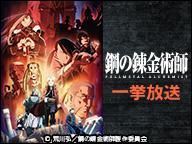 GWにニコニコで16アニメが無料配信予定