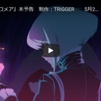 【映画】プロメア レビュー