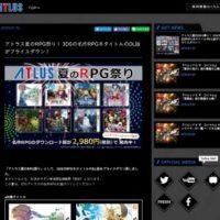 アトラスの3DS用DL版ソフトが大幅値下げ中