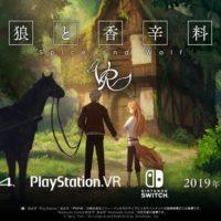 狼と香辛料VRのOQ版の発売日が決定したよー