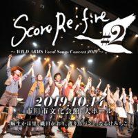 WAシリーズのボーカルコンサート第2弾 ニコ生で生中継決定!