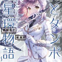 コミックス「星界の紋章」7巻&小説「風とタンポポ」が12月に発売決定!