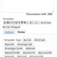 「Duplicate Post」で複製した投稿を「WP to Twitter」でツイートする際に気をつけるべきこと