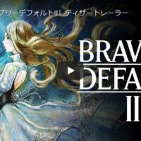 ブレイブリーシリーズ最新作「ブレイブリーデフォルトⅡ」が2020年発売決定