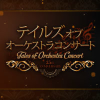 テイオケ2020 チケット先行発売開始!