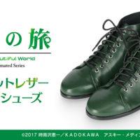 「キノの旅」のキノをイメージした靴が発売決定