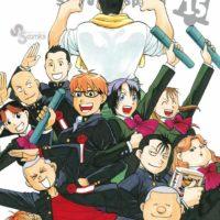 【コミック】銀の匙 Vol.15 レビュー