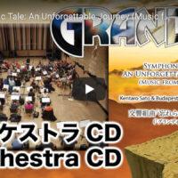 グランディアのフルオーケストラCD 発売中! やっぱりこの曲はオーケストラで聴くのが至高